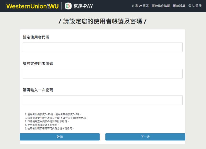 2021線上申請京速PAY全步驟/京城銀行/優勢解析給你看/免出門線上申請跨境匯款/西聯匯款 19 - 麥帶先生