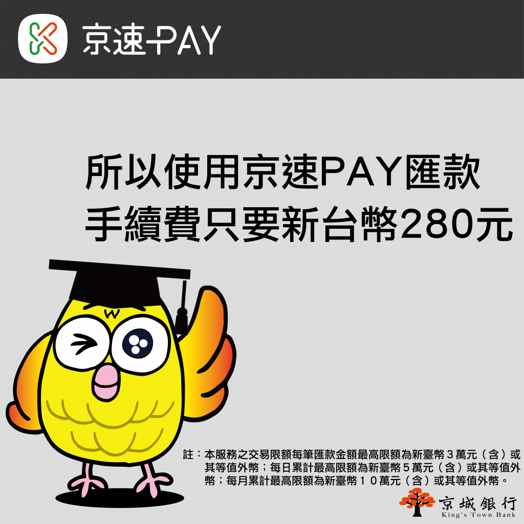 2021線上申請京速PAY全步驟/京城銀行/優勢解析給你看/免出門線上申請跨境匯款/西聯匯款 7 - 麥帶先生