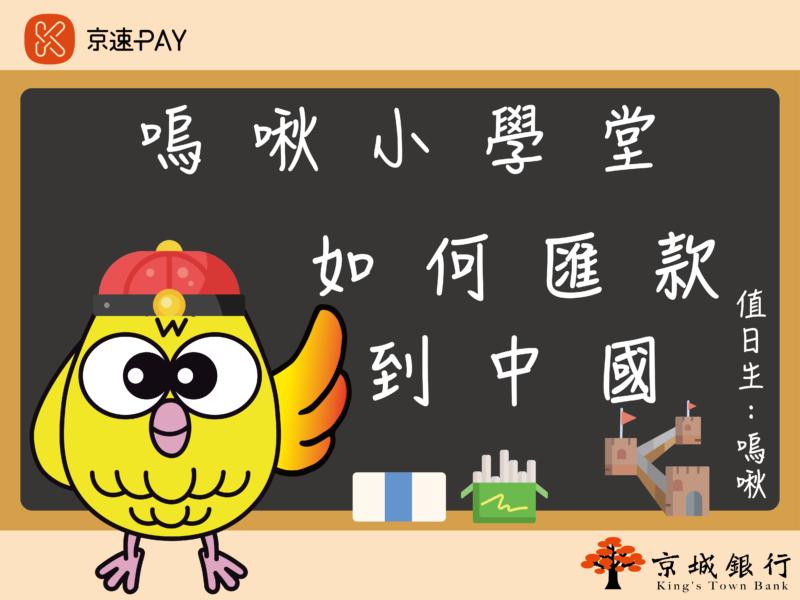 如何匯款到中國